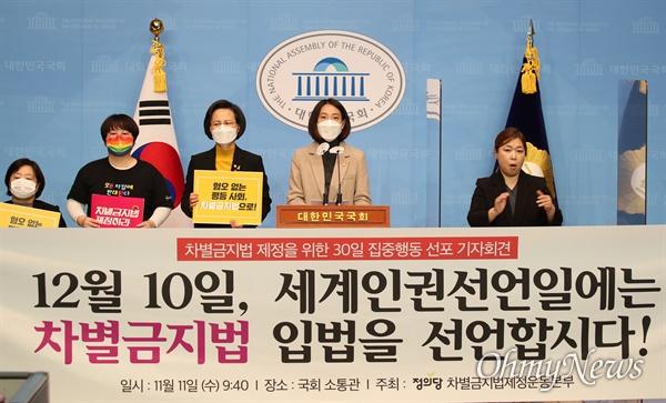 장혜영 정의당 의원이 11일 국회 소통관에서 차별금지법 제정을 위한 30일 집중 행동 선포를 하고 있다.