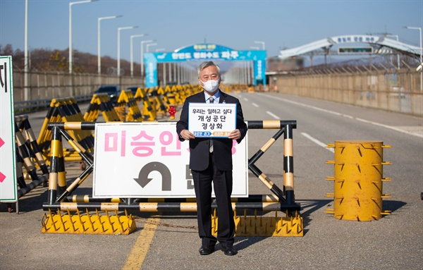이재강 경기도평화부지사가 10일 오전 파주통일대교 앞에서 도라산전망대 집무실 설치 무산에 대해 기자회견을 열었다.