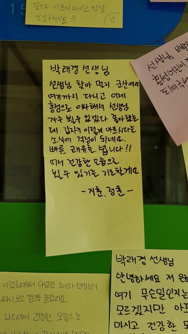 박래경 소아과 의사를 응원하는 홍성주민들