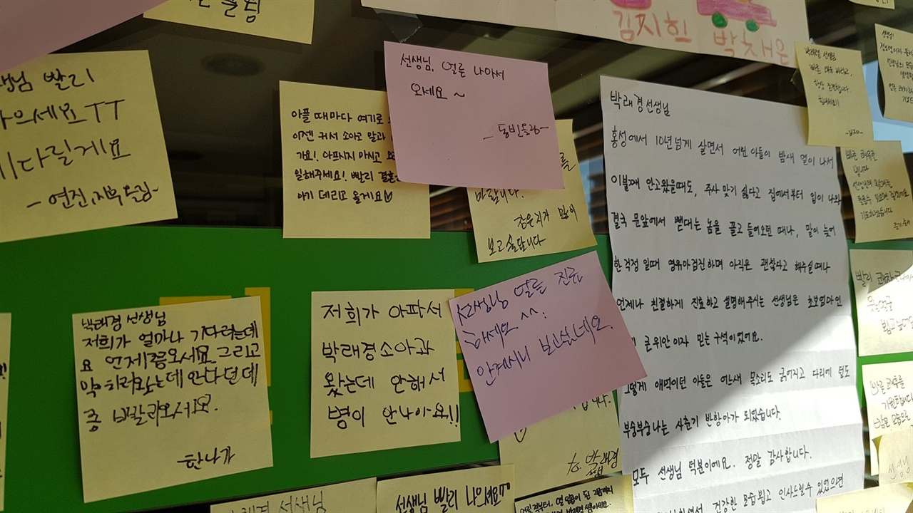 충남 홍성 박래경소아과 앞에 붙은 메모들