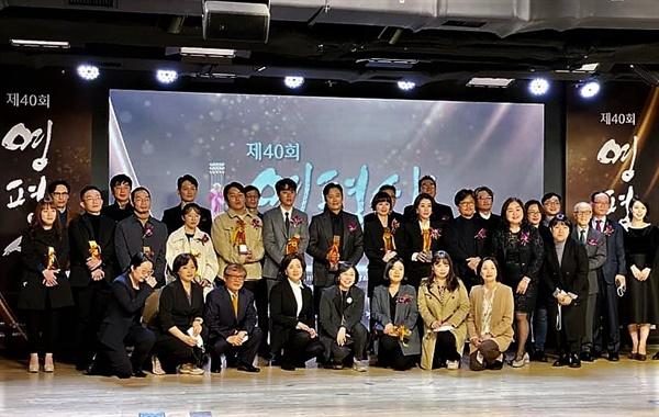 40회 영평상 시상식. 한국영화평론가협회 회원들과 수상자들