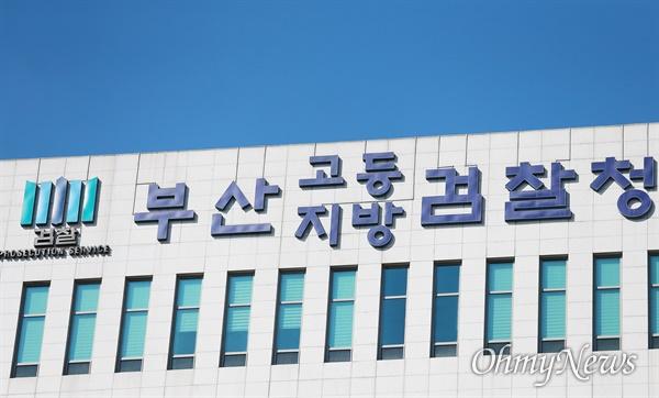 부산시 연제구 부산 검찰청사(부산지검, 부산고검) 모습.