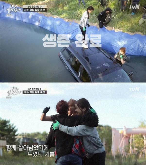 tvN '나는 살아있다'의 한 장면.