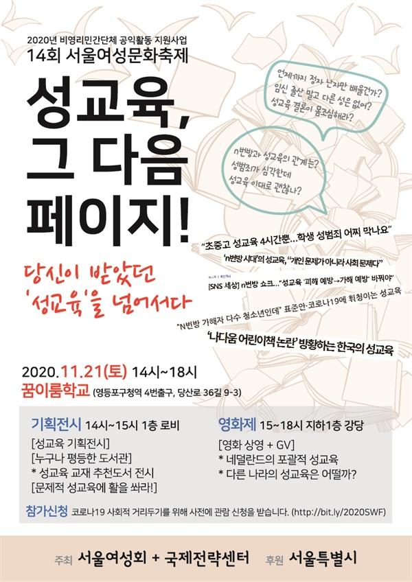 14회 서울여성문화축제 공식 웹자보 서울여성회는 2020년 11월 21일(토) 14시부터 14회 서울여성문화축제 '성교육, 그 다음 페이지!'를 진행한다.