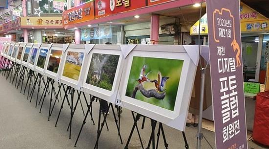 '디포 클럽' 21회 사진 회원전이 전통시장 활성화 목적으로 제천시 내토 시장에서 18일까지 열리고 있다.