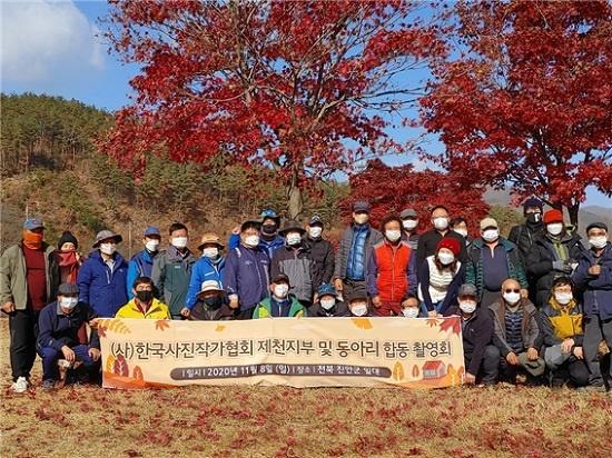 지난 8일 한국사진작가협회 제천지부 등 제천에서 활동하는 사진작가들이 전북 진안군 일대에 합동 촬영회를 나갔다.