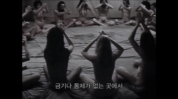 라즈니쉬 명상법 중 영화에 공개된 장면.