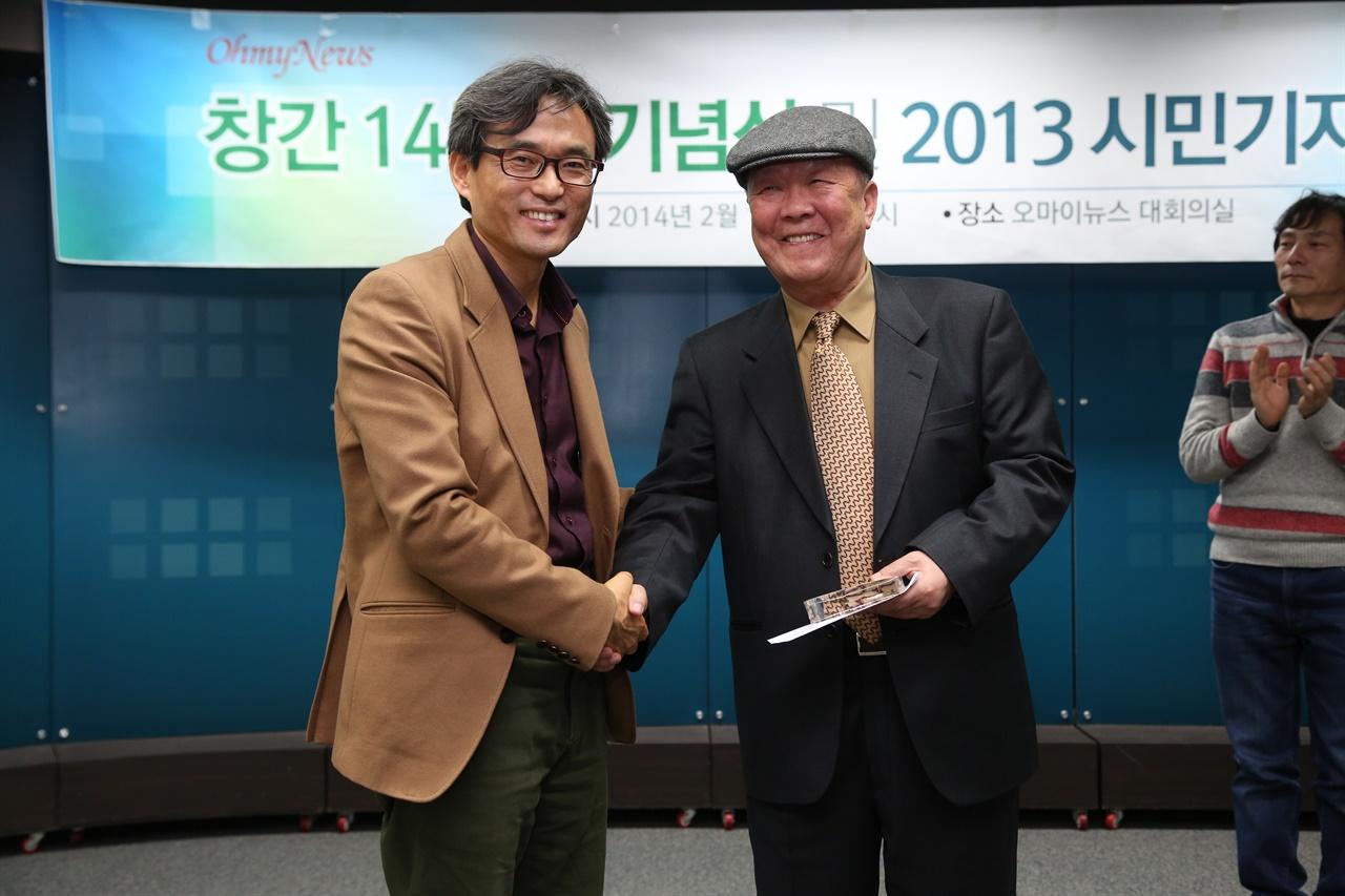 오마이뉴스 오연호 대표로부터 2013 문학 분야 특별상을 받다.