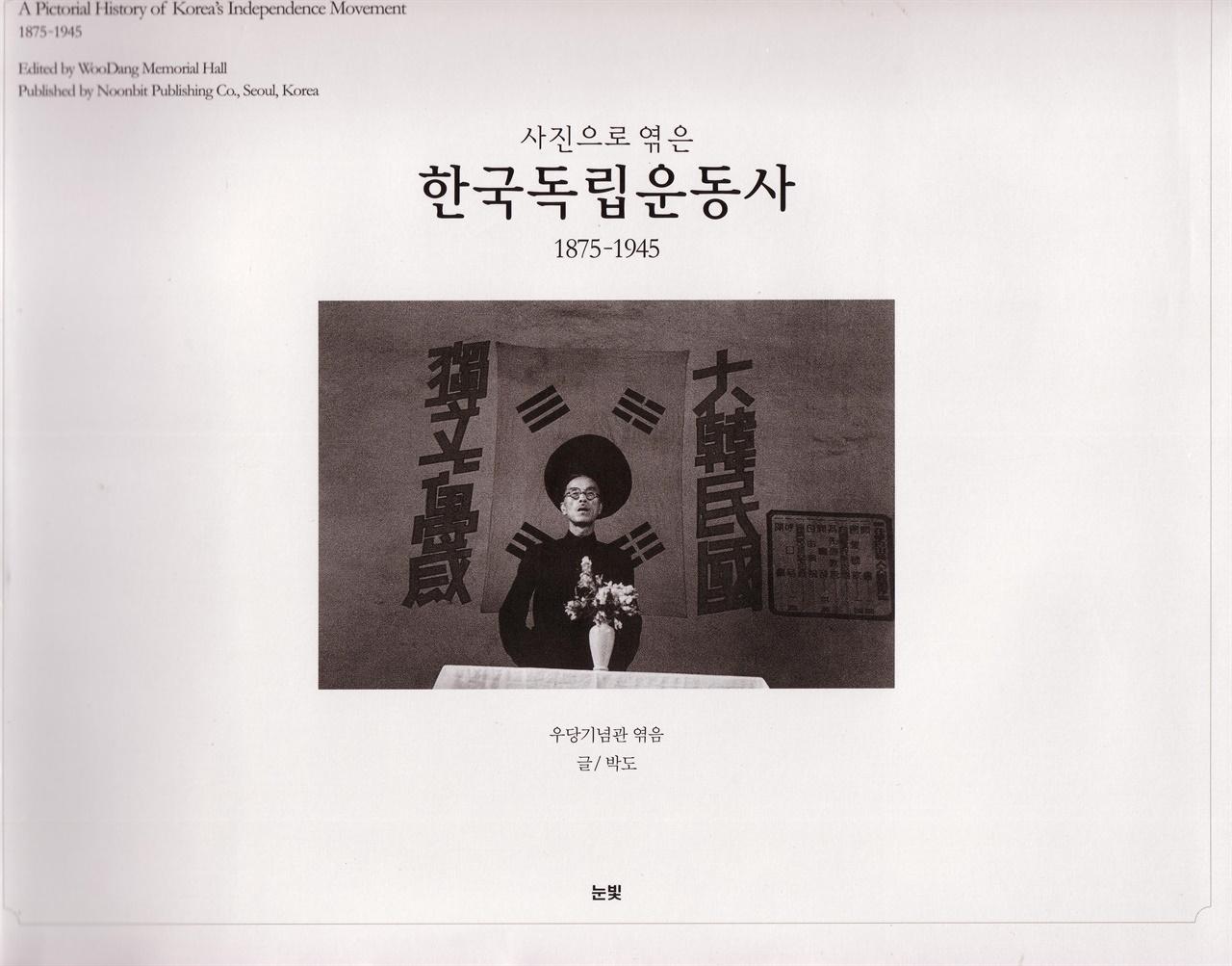 <한국 독립운동사> 표지