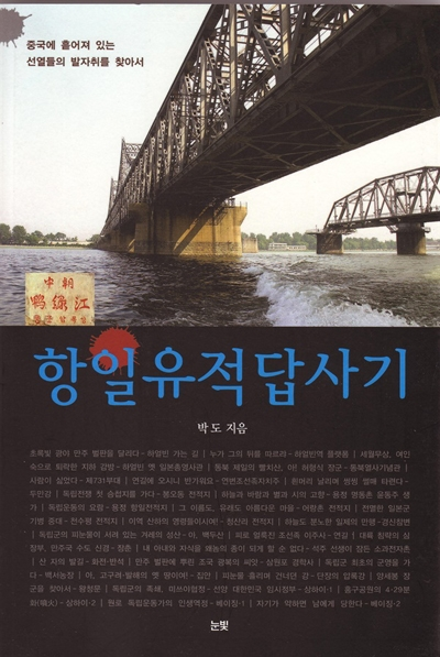 <항일유적답사기> 표지