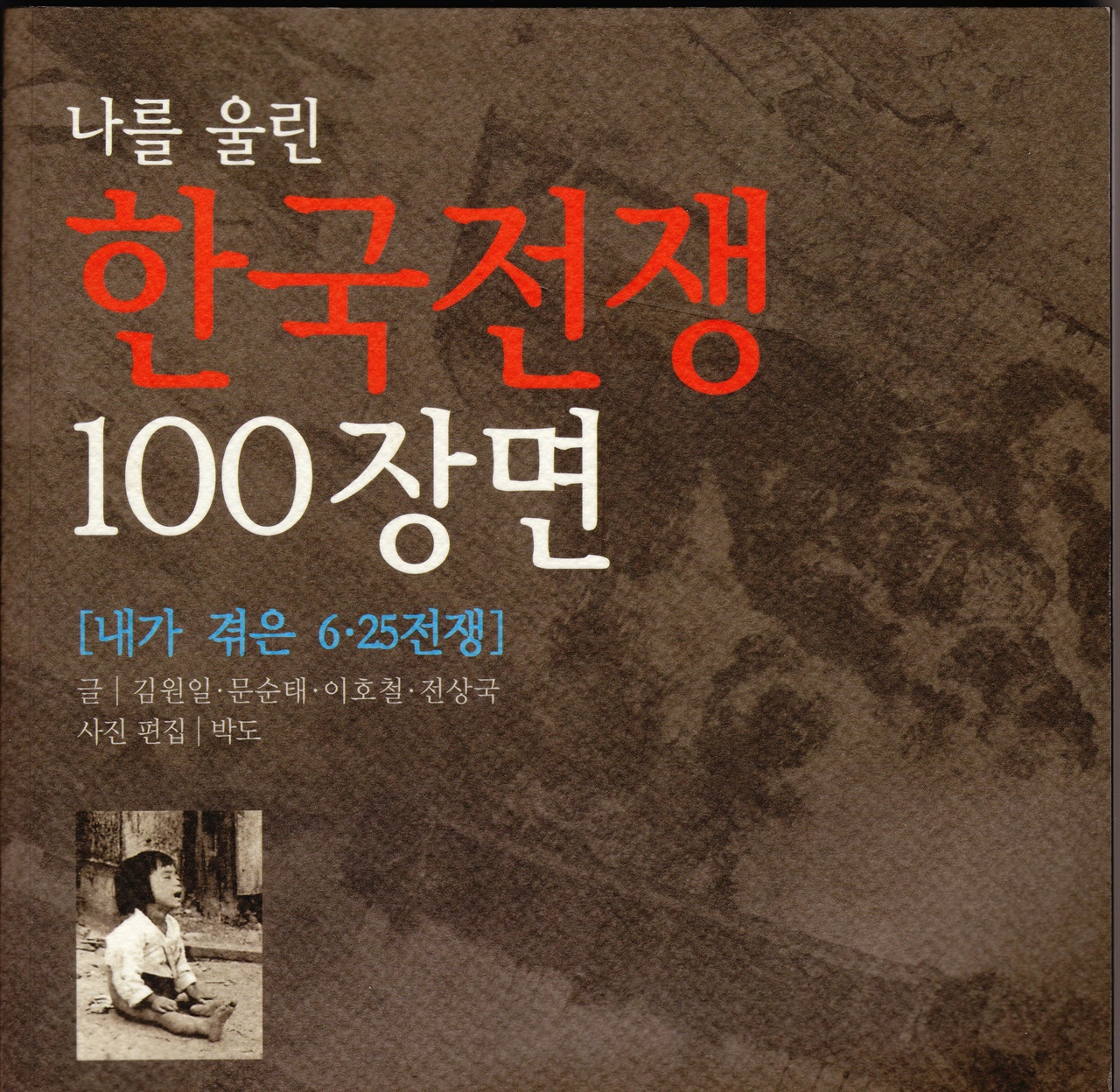 '나를 울린 한국전쟁 100장면' 표지
