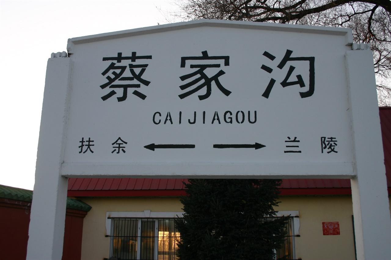 채가구 역 표지판