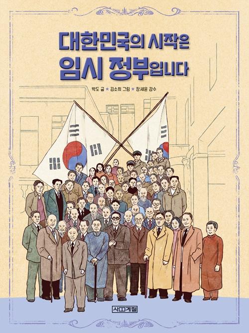 어린이 도서 <대한민국의 시작은 임시정부입니다> 표지