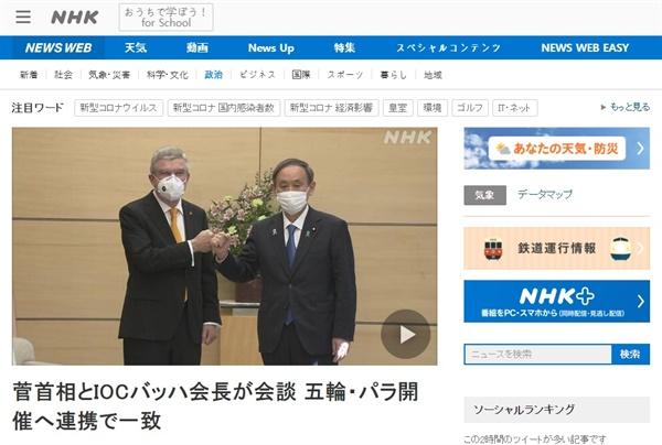 스가 요시히데 일본 총리와 토마스 바흐 국제올림픽위원회(IOC) 위원장의 회담을 보도하는 NHK 뉴스 갈무리.