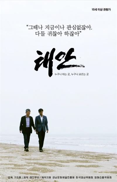 영화 <태안>의 포스터.