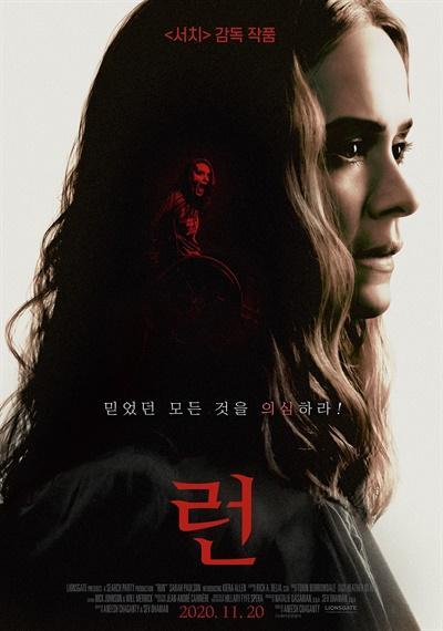 영화 <런> 관련 이미지.