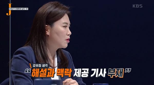 15일 방송된 KBS <저널리즘 토크쇼J>의 한 장면
