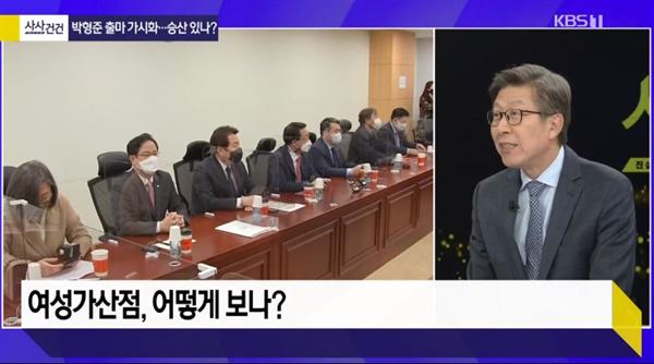 지난 12일 방송된 KBS 시사프로그램 <사사건건>의 한 장면