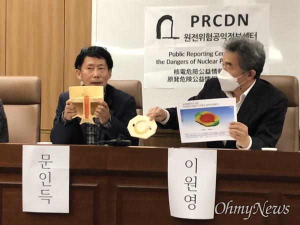 16일, '원전위험공익제보센터'는 경북 울진 한울원자력발전소 3~4호기의 증기발생기에 중대한 결함이 있다고 주장하며 가동 중단과 공개조사를 촉구했다.