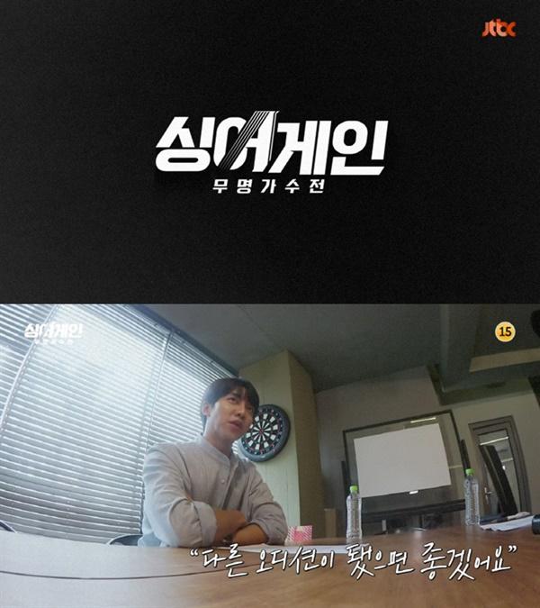 지난 16일 방영된 '싱어게인 : 무명가수전'. 만능 엔터테이너 이승기가 MC를 담당했다.