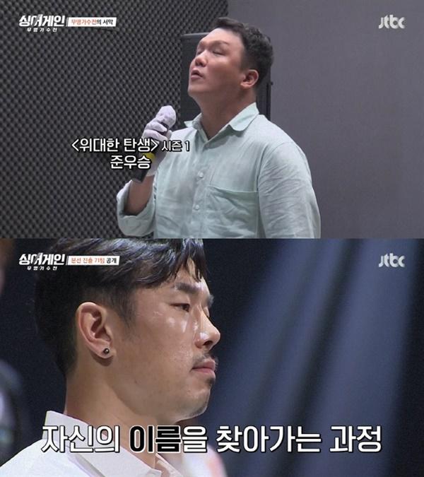 지난 16일 방영된 '싱어게인 : 무명가수전'