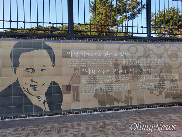이명박 전 대통령 전시관 인근에 있는 생태공원에 이명박 벽화가 그려져 있다.