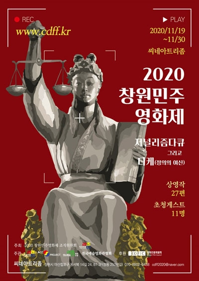 11월 19일~30일까지 개최되는 2020 창원민주영화제