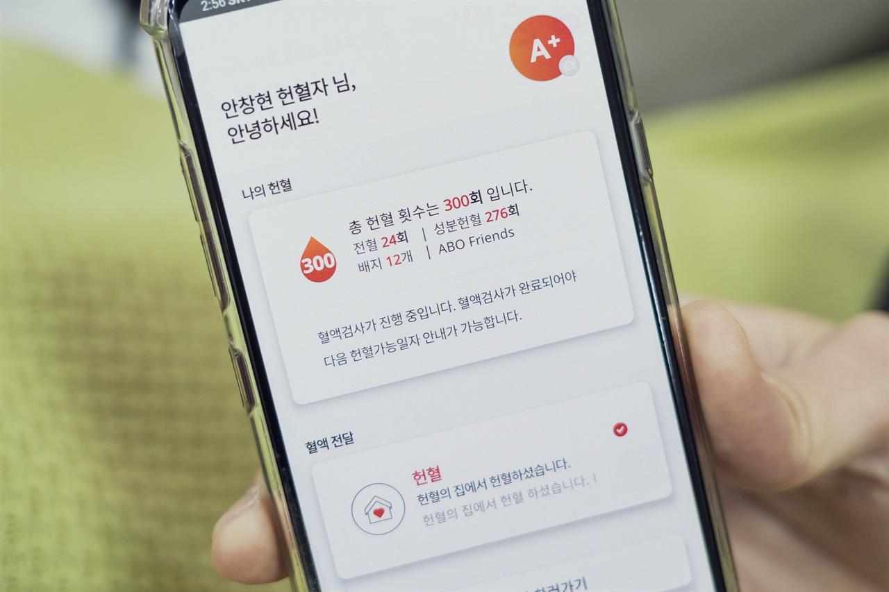 안창현 씨는 2001년부터 2020년 11월까지 총 300회 헌혈을 했다. 그가 기념품 대신 기부금을 선택해 한 기부금액만 126만 원이 넘는다.