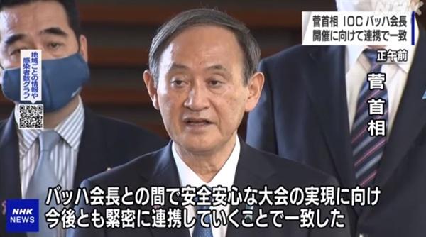 스가 요시히데 일본 총리의 도쿄올림픽 관련 기자회견을 보도하는 NHK 뉴스 갈무리.