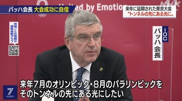 일본을 방문한 토마스 바흐 국제올림픽위원회(IOC) 위원장의 기자회견을 보도하는 NHK 뉴스 갈무리.