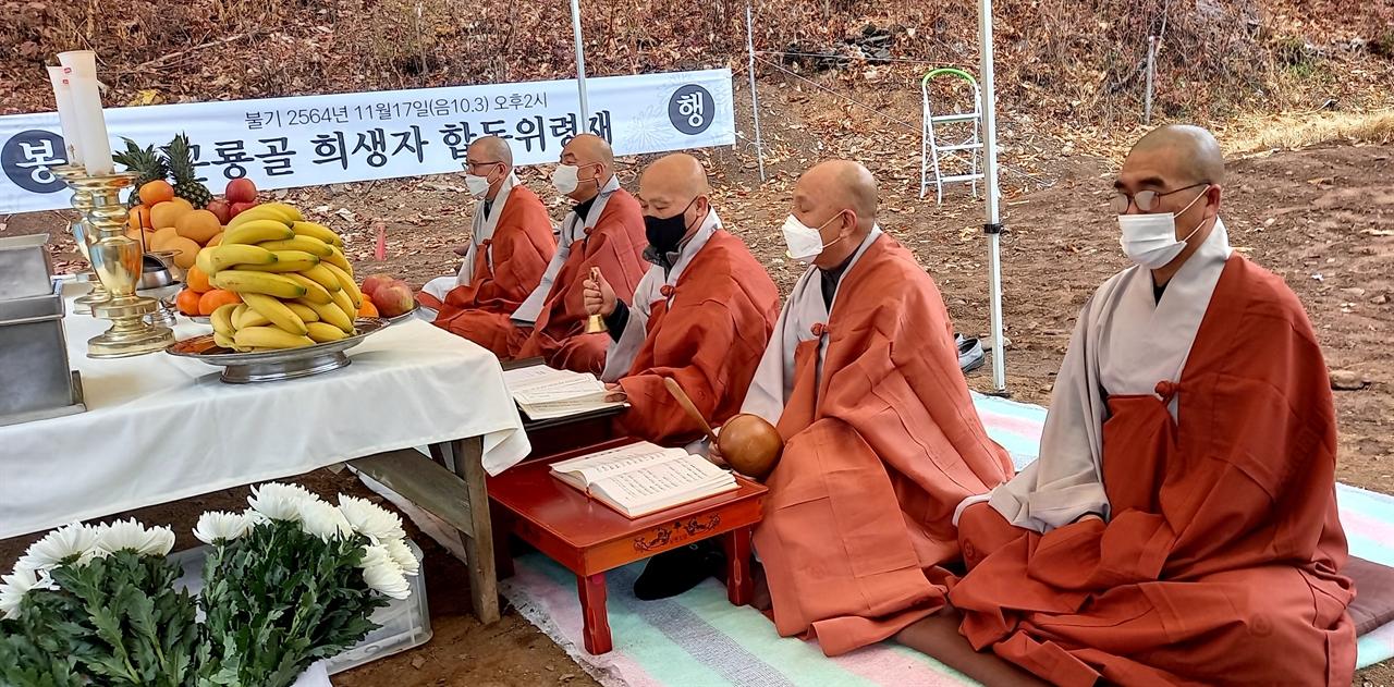 대전충남지역 스님들은 17일 오후 2시 대전 골령골 유해발굴 현장에서 희생자 위령제를 개최하고 있다.