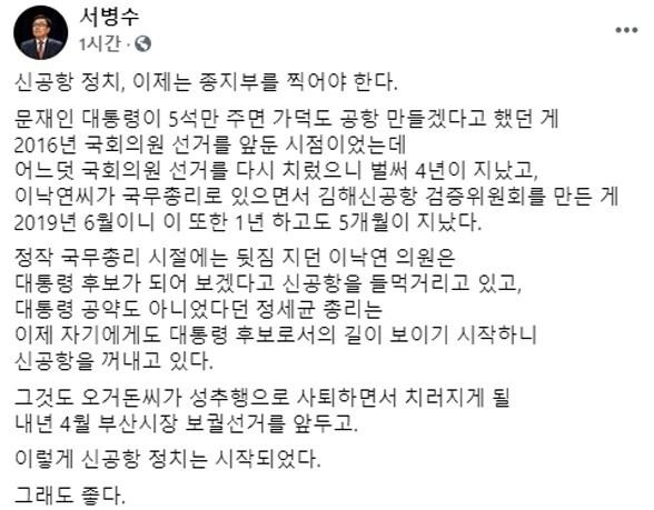 서병수 국민의힘 의원이 17일 페이스북에 올린 김해신공항 검증위 검증결과 발표에 대한 입장