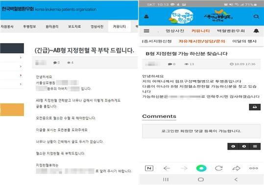 한국백혈병환우회 홈페이지에는 급하게 혈소판을 구하는 글이 올라오기도 했다. 혈소판 공급량이 부족해 환자 가족들이 직접 구하러 다닐 수밖에 없는 것이 우리나라의 현실이다.