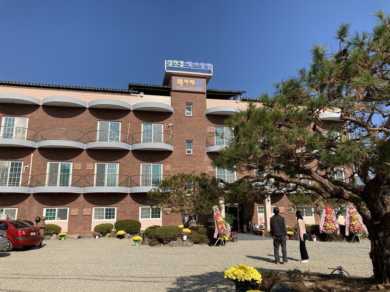 강변의 모텔을 리모델링한 <섬진강 책사랑방> 김종훈 대표는 강변의 모텔을 리모델링해 책방을 열었다.
