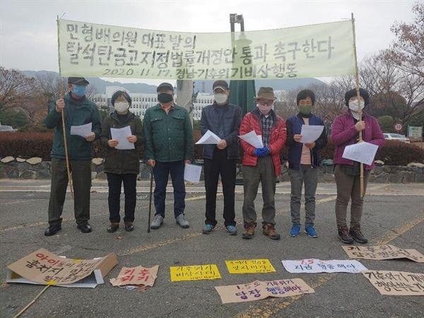 경남기후위기비상행동은 11월 17일 경남도청 앞에서 기자회견을 열어 '탈석탄금고 지정 법률개정안'의 국회 통과를 촉구했다.