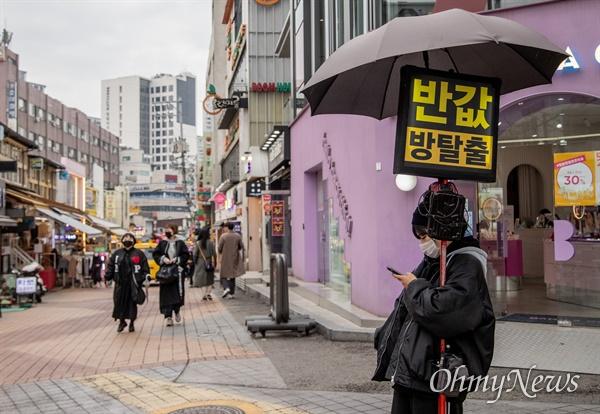 코로나19 확진자가 급증해 사회적거리두기 1.5단계 시행을 앞둔 18일 오후 서울 마포구 홍대거리 일대가 한산한 모습을 하고 있다.