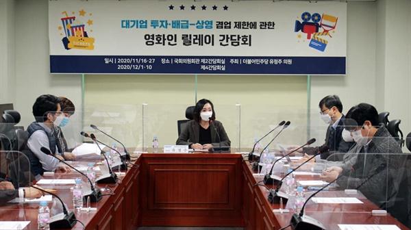 지난 16일 유정주 의원 주최로 열린 영화인 릴레이 간담회