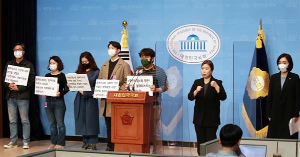 """지난 17일 오후 국회 정론관에서 열린 """"문화예술계 블랙리스트 사건에 대한 '국민의힘'의 망언 규탄 기자회견'에 배석한 유정주 의원(오른쪽)"""