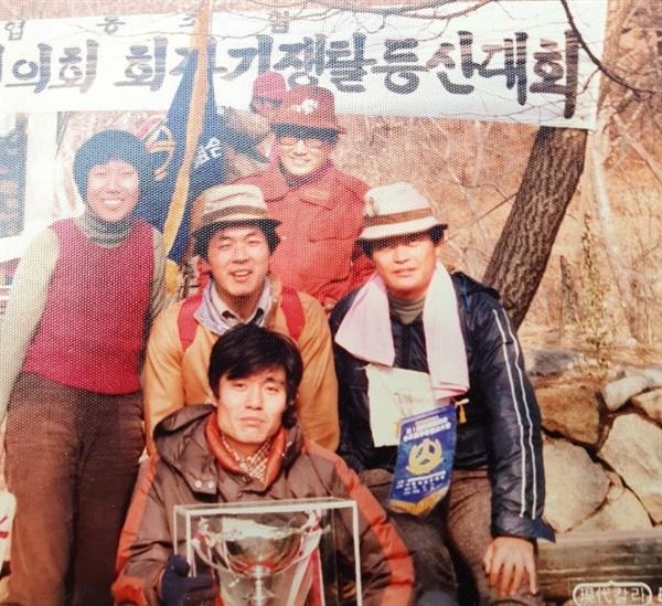 1978년 겨울 전국신용협동조합본부가 주최한 산악회에 참가한 일신제강(주) 노동조합 윤조덕(둘째줄 가운데)과 최이순 선배(오른쪽).