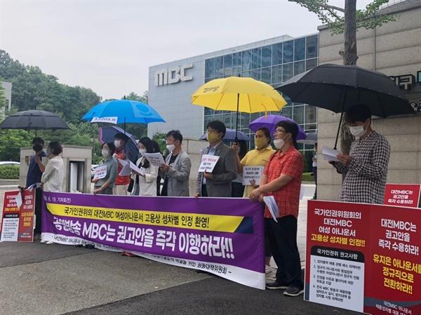 '대전MBC 아나운서 채용성차별 문제해결을 위한 공동대책위원회' 기자회견