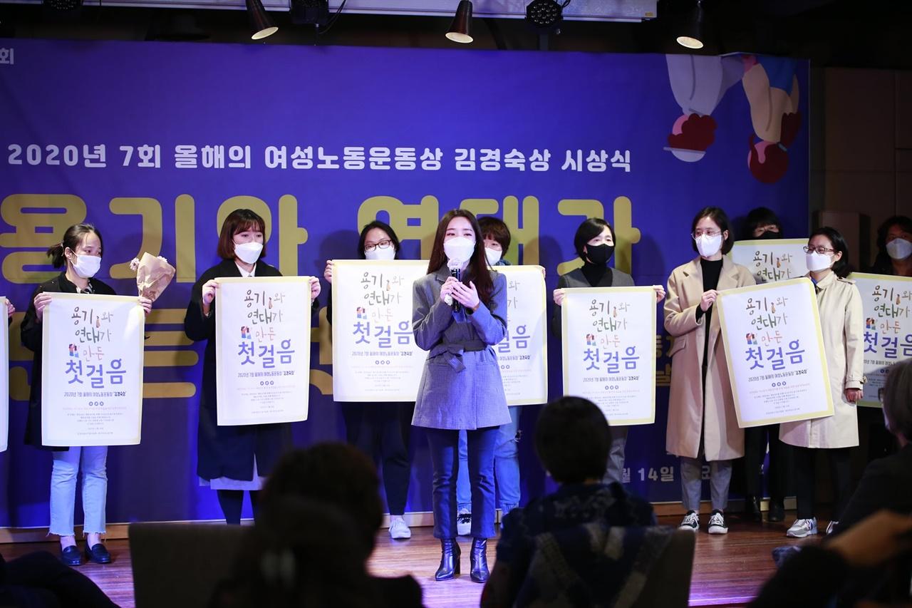 2020년 7회 올해의 여성노동운동상 '김경숙상' 시상식에서 수상소감을 말하는 유지은 대전MBC 아나운서와 '대전MBC 아나운서 채용성차별 문제해결을 위한 공동대책위원회' 활동가들