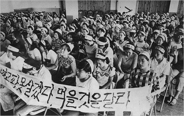 70년대 여성노동자들이 처한 상황을 타개하고자 굳세게 싸운 YH무역 노동조합의 여성노동자들