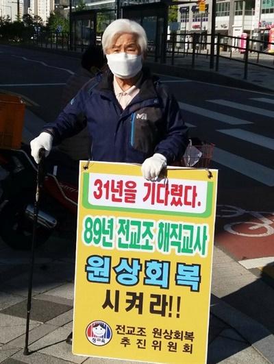 정부 세종청사 교육부 앞에서 1인 시위를 벌이는 김용택 전 교사.