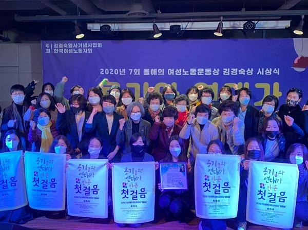 2020년 7회 올해의 여성노동운동상 '김경숙상' 시상식 참여자들과 함께
