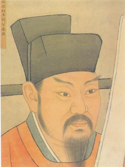 북송(송나라)의 문인이자 개혁가였던 왕안석.