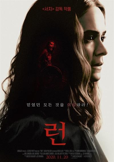 영화 <런> 포스터