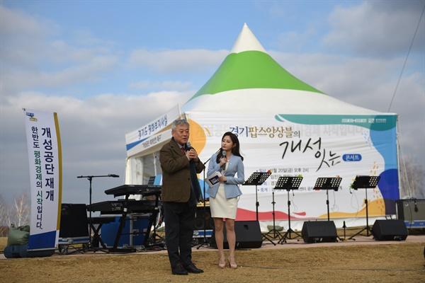 이재강 경기도 평화부지사가 임진각 평화부지사실 앞에서 진행된 '경기팝스앙상블 개성있는 콘서트'에서 발언을 하고 있다.