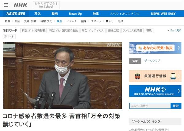 스가 요시히데 일본 총리의 코로나19 대응 발언을 보도하는 NHK 뉴스 갈무리.