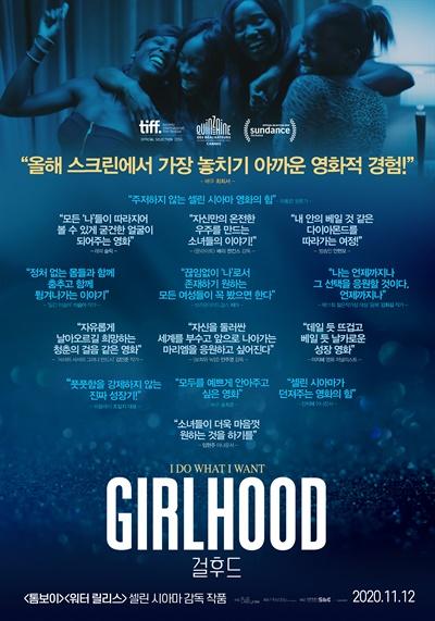 영화 <걸후드> 포스터