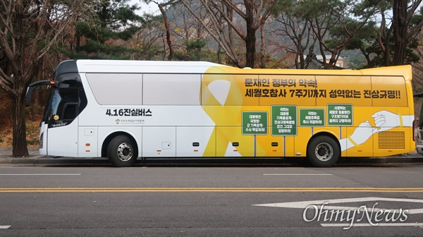 4.16진실버스와 고 임경빈군의 어머니 전인숙씨의 농성장 모습